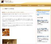 『ホテルバー&ラウンジガイド』高級ホテル宿泊記-横浜ベイシェラトンホテル&タワーズ(タワーズフロア)