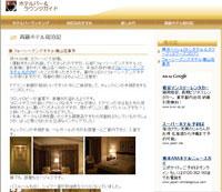 『ホテルバー&ラウンジガイド』高級ホテル宿泊記-フォーシーズンズホテル椿山荘東京